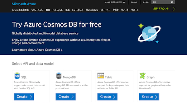 try cosmos db for freeを試してみた paasがかりの部屋